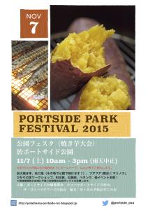 秋祭りポスター2015
