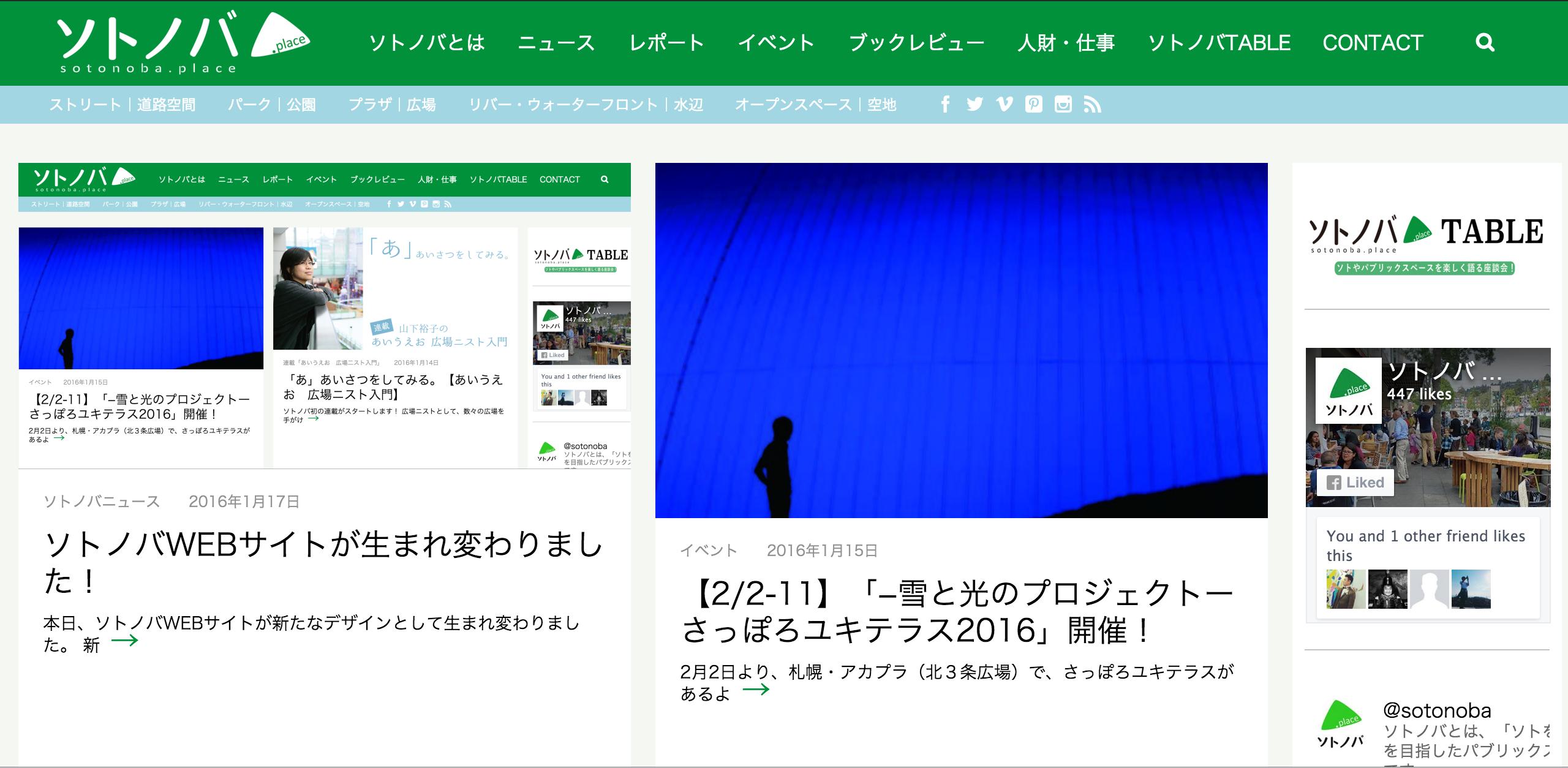 screenshot2016-01-17