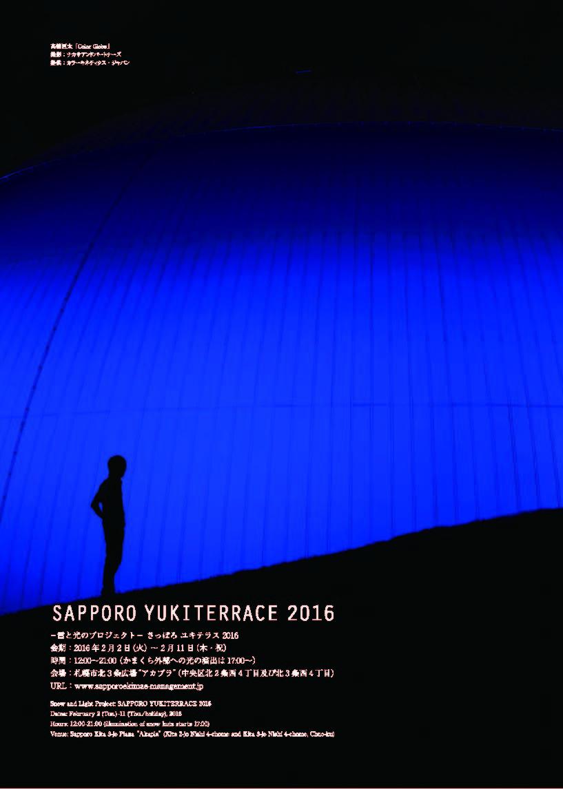 yuki2016_0114_fly_page_1