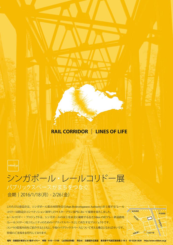 760_Rail-Corridor-Poster
