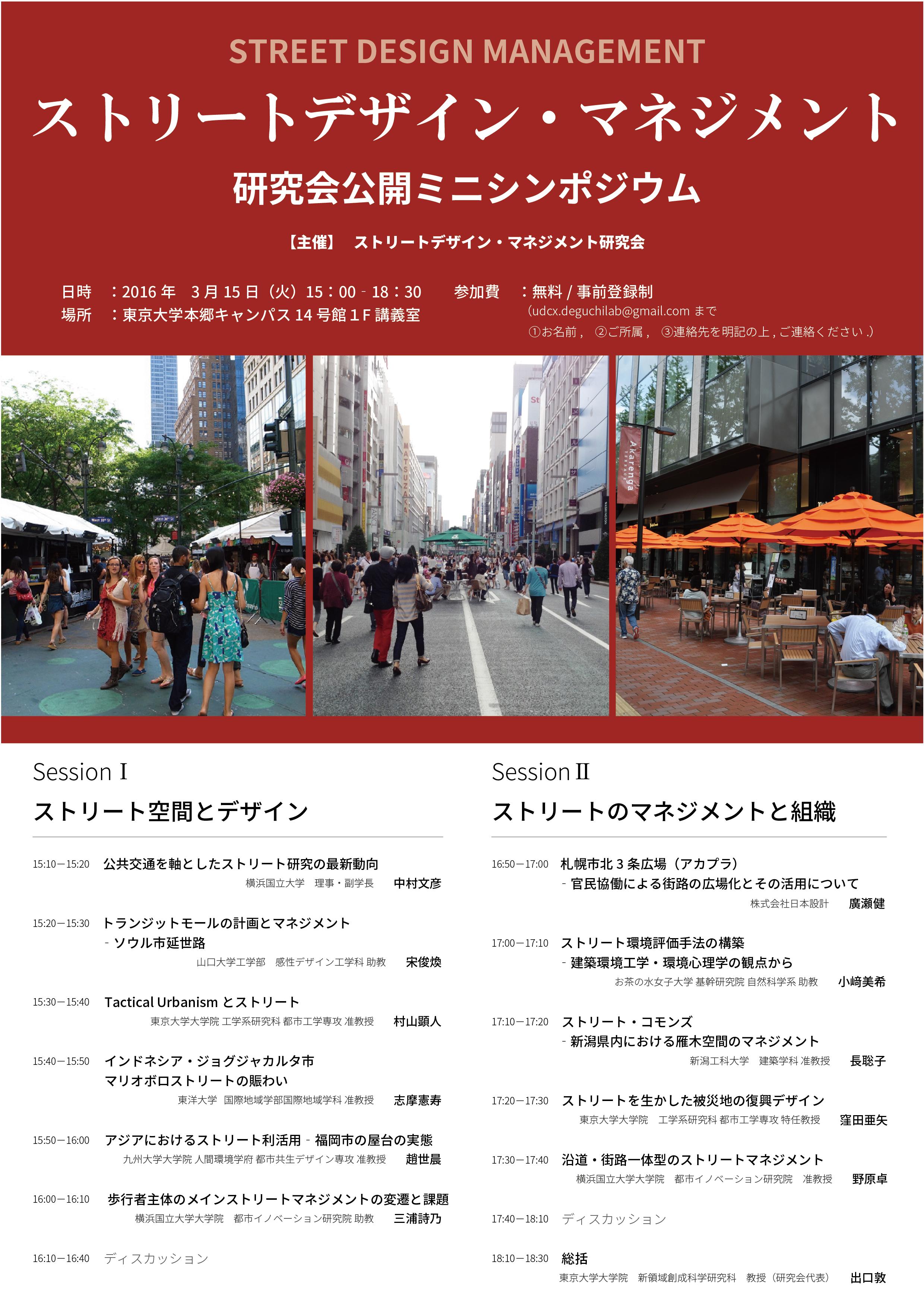 streetdesign-01-01