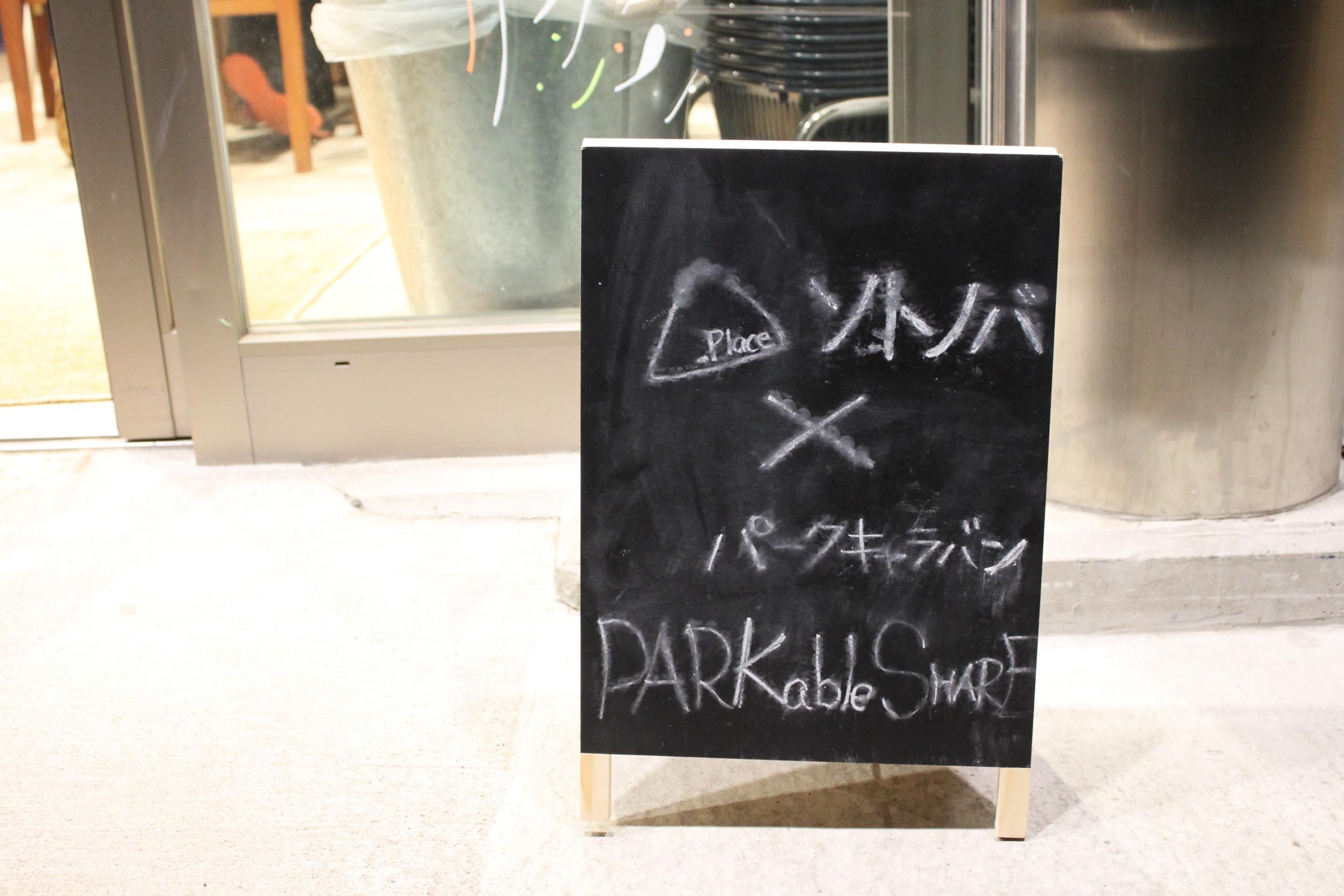 横浜公園内(横浜スタジアム内)にある+B BALLPARK COFFEEにて