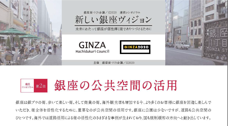 ginza2_1-01