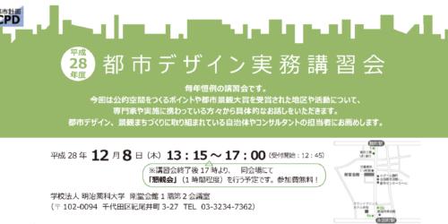 【12/8】【泉山塁威・登壇】公的空間を学ぶ!?「平成28年度都市デザイン実務講習会」開催!