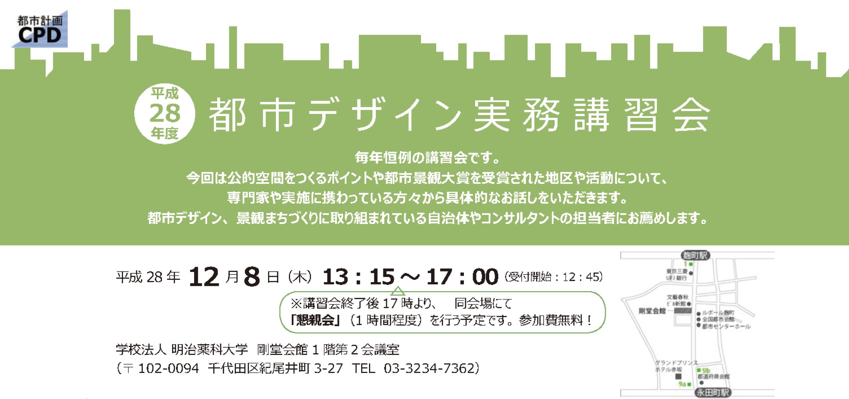 h28design-jitumu-koshu-annai_1-01