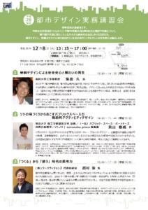 h28design-jitumu-koshu-annai_1