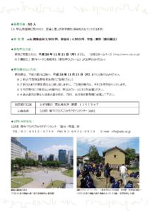 h28design-jitumu-koshu-annai_2