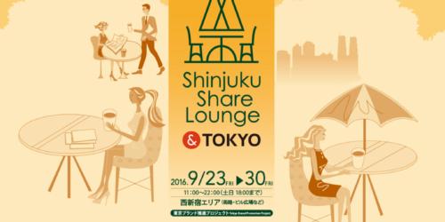 【9/23-30】西新宿の国家戦略特区・道路空間活用イベントでオフィス街が1週間変わる!?「Shinjuku Share Lounge &TOKYO」開催!