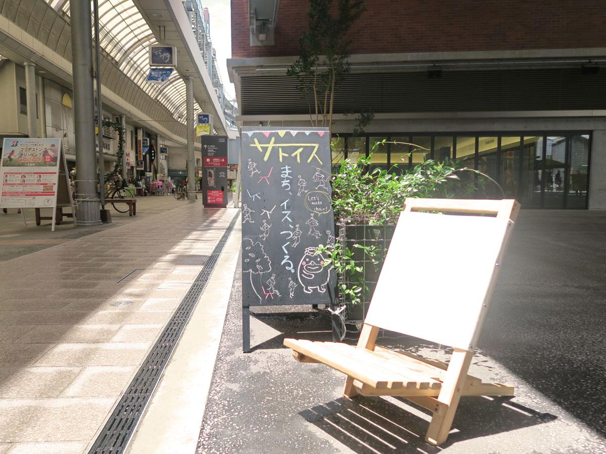 三栗野さんが有明高専の卒業設計でフィールドに選んだ久留米の商店街。そこで開催した学生主体のイベント「サトイス・ツナガル」のレポート記事が、ソトノバでの初執筆でした。