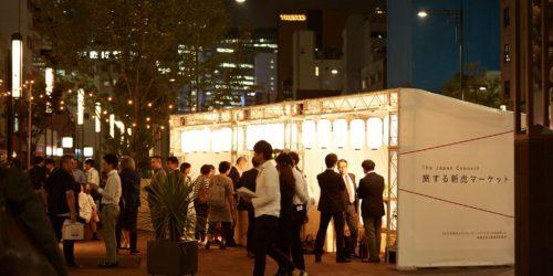 新虎通りで「旅する新虎マーケット2DAYS POP UP」、来年2月のオープン控えイベント開催【レポート】