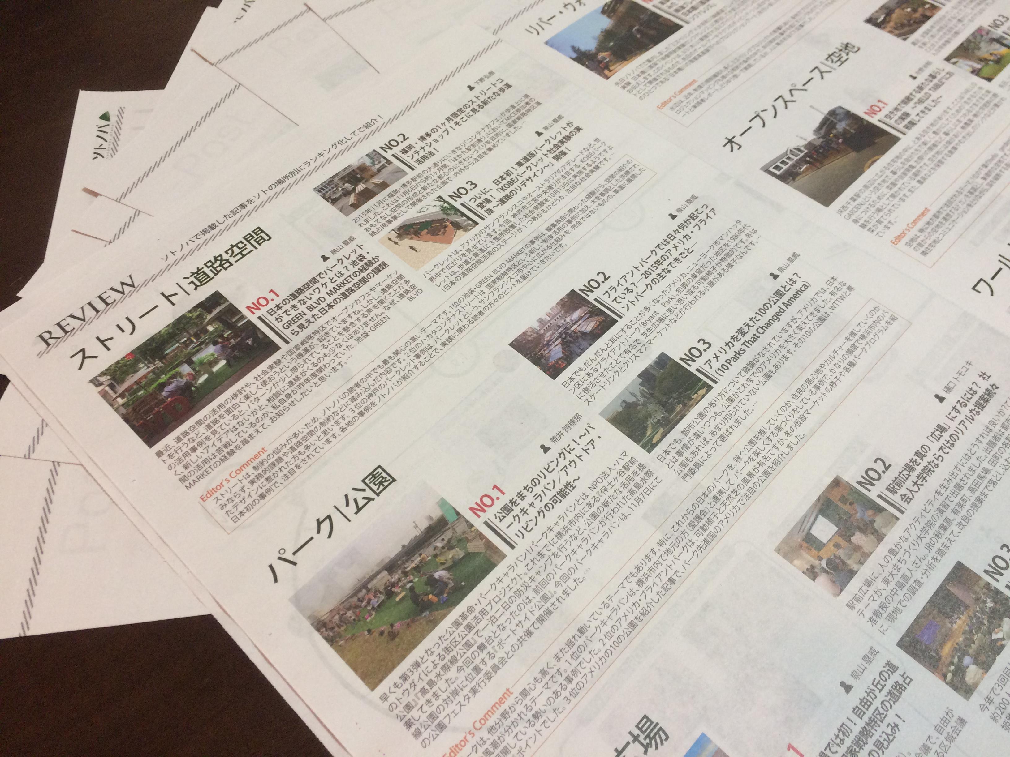 ソトノバ記事ランキングトップ3(カテゴリ別)