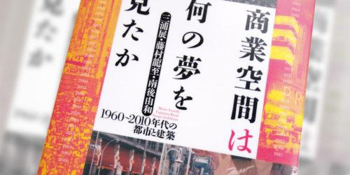 【Book Review】渋谷スクランブルも広場だった!?/「商業空間は何の夢を見たか」(著:三浦展・藤村龍至・南後由和)
