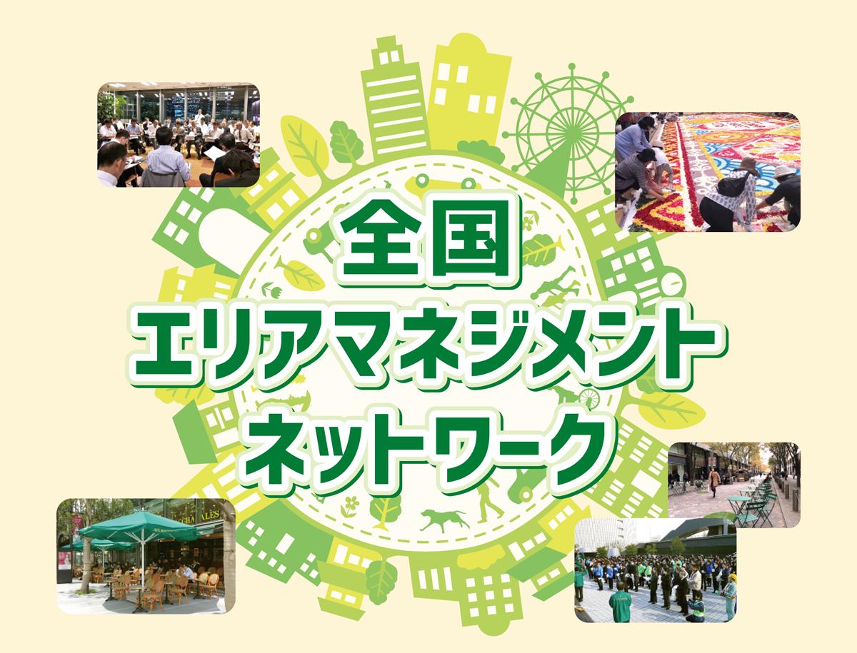 泉山さんが事務局を務める全国エリアマネジメントネットワーク発足の告知記事。