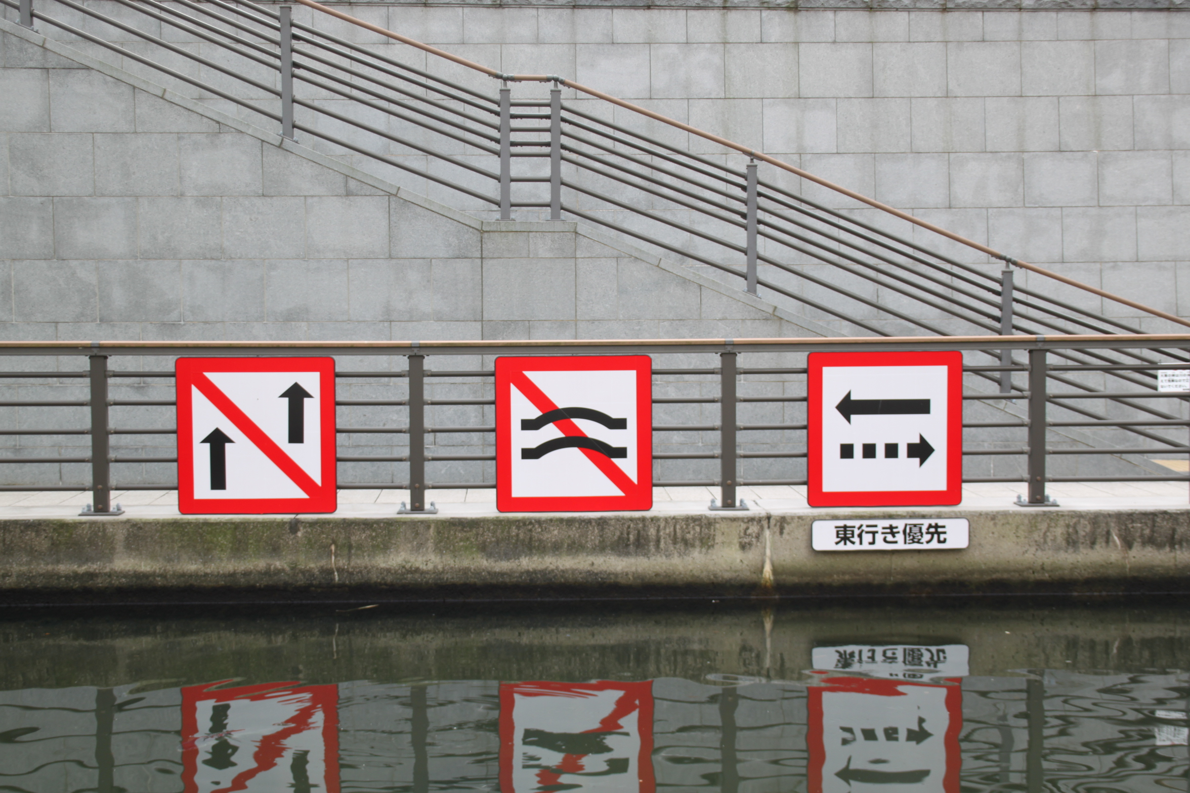 河川に向かって設置されている標識。しっかり守れば誰でも河川を通航できます!
