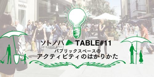 「パブリックスペースのアクティビティのはかりかた」ソトノバTABLE#11 & ソトノバ忘年会!