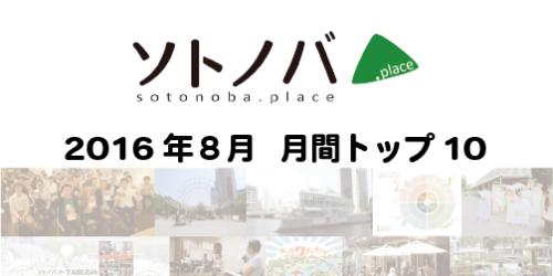 2016年8月・月間記事トップ10のソトノバ記事は? ─2016年のソトノバが紹介したパブリックスペースを振り返ろう!─
