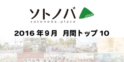 2016年9月・月間記事トップ10のソトノバ記事は? ─2016年のソトノバが紹介したパブリックスペースを振り返ろう!─