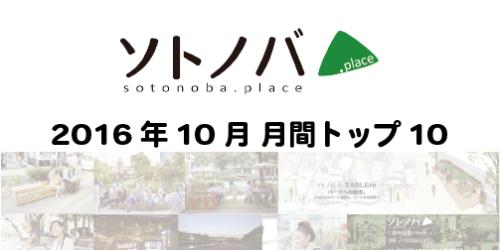 2016年10月・月間記事トップ10のソトノバ記事は? ─2016年のソトノバが紹介したパブリックスペースを振り返ろう!─