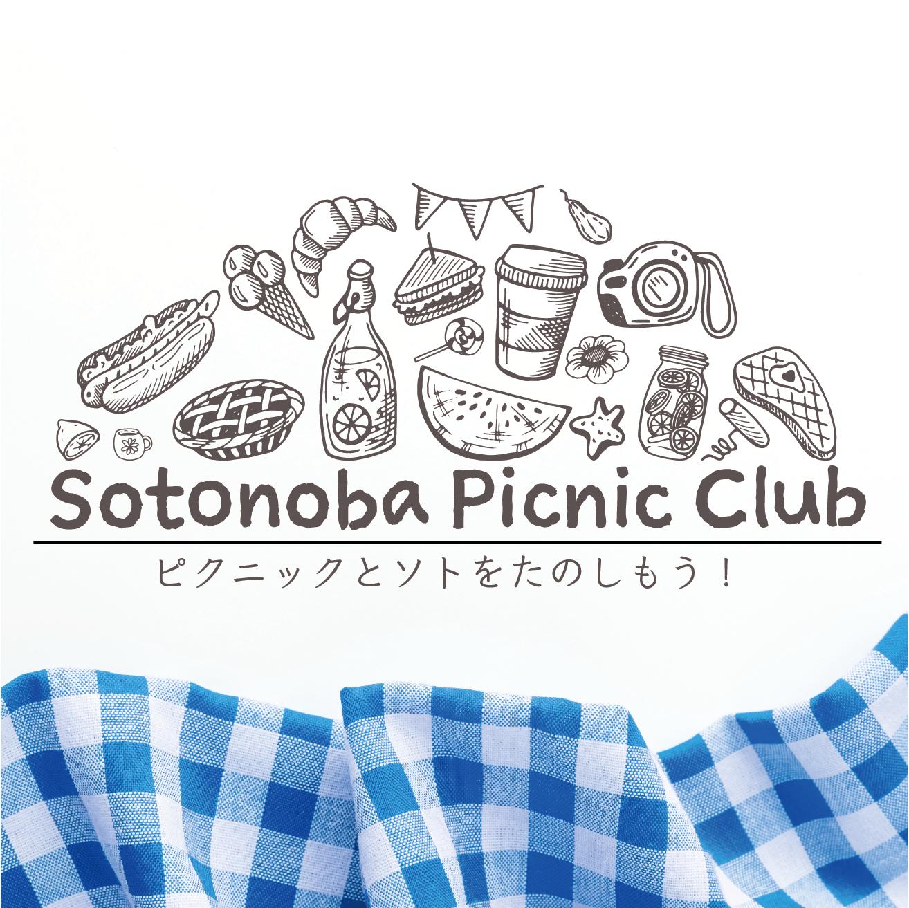 ソトノバ・ピクニッククラブ