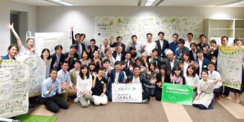 アイデアソンで「日本らしいパークレット」を考えよう! 道路空間の未来を描くソトノバTABLE#16レポート