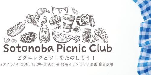 【5/14】ソトノバピクニック始まります!「ソトノバ・ピクニック#1 Sotonoba Picnic Club」 @駒沢オリンピック公園