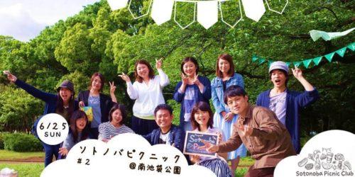 【6/25】都会の緑を感じよう!「ソトノバ・ピクニック#2 Sotonoba Picnic Club」@南池袋公園