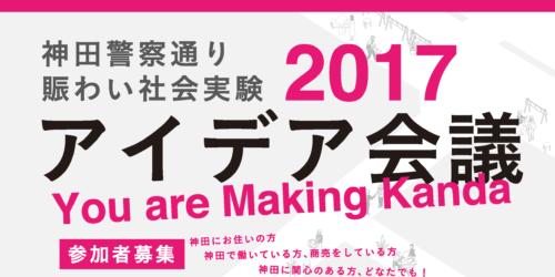 【6/27】神田警察通り賑わい社会実験2017「アイデア会議」参加者募集!