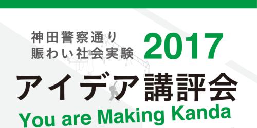 【7/30】「神田警察通り賑わい社会実験2017 アイデア講評会」開催!