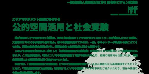 【10/12】「エリアマネジメント活動に寄与する公的空間活用と社会実験」一般社団法人森記念財団 第6回都市ビジョン講演会