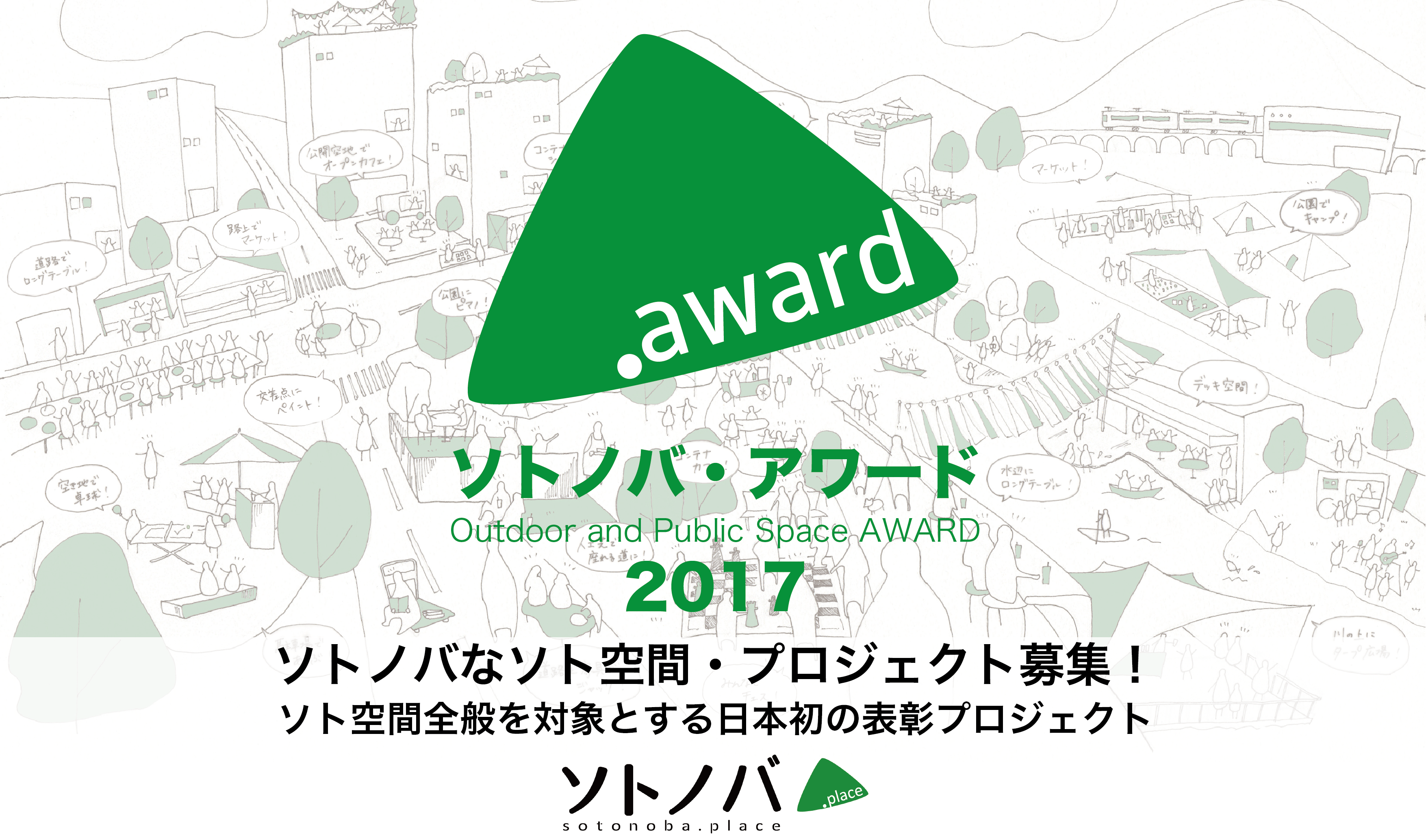 http://sotonoba.place/wp-content/uploads/2017/07/sotonobaawardcover.png