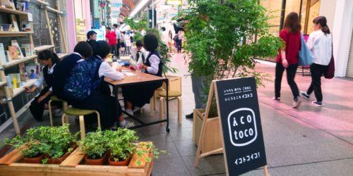 滞在時間が2倍に!松山・商店街プレイスメイキング社会実験(ソトノバ・アワード2017一次WEB投票記事)
