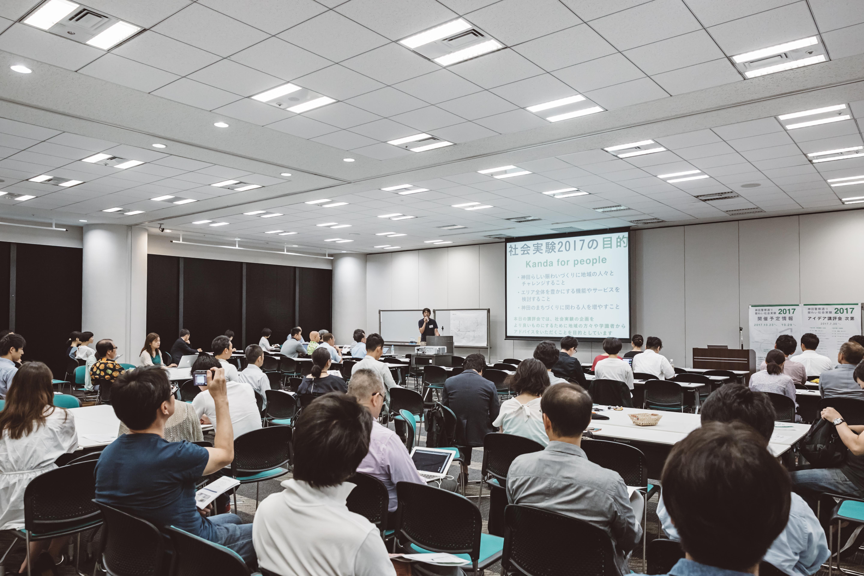 まちごと公募型社会実験にチャレンジ! 「神田警察通り賑わい社会実験 2017」アイデア講評会レポート