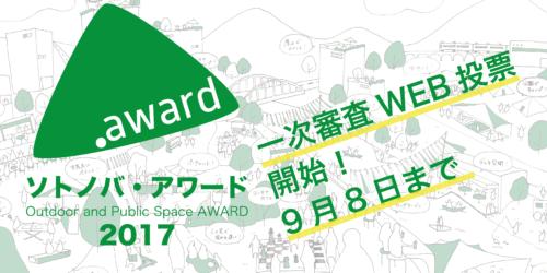【9/8まで一般投票】ソトノバ・アワード一次審査(WEB投票)スタート!9つの屋外空間プロジェクトが集まりました!