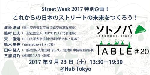 【9/23】「ストリートウィーク特別企画! これからの日本のストリートの未来をつくろう! 」ソトノバTABLE#20