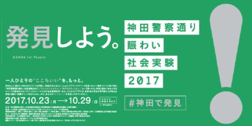 【10/23−29】「発見しよう。Kanda for People」神田警察通り賑わい社会実験2017