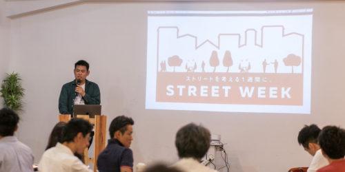 ストリートウィーク特別企画! これからの日本のストリートの未来をつくろう! 【ソトノバTABLE#20 レポート前編】