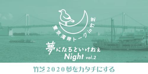 【12/7】「竹芝2020夢をカタチにする」東京湾岸トークin竹芝 夢になるといけねえNight vol.2開催!