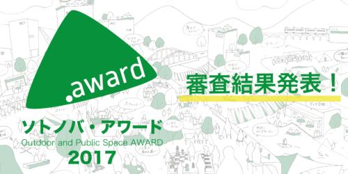 ソトノバ・アワード2017審査結果発表! 4賞5つのソト事例が受賞